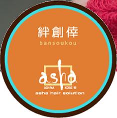 石垣 兵庫芦屋・神戸本山・石垣島の 理容室 美容室 美容院オーガニックヘアーサロンasha(アシャ)